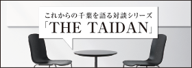 THE TAIDAN|これからの千葉を語る対談シリーズ