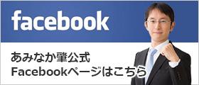 あみなか肇公式Facebookページはこちら