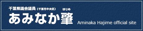 千葉県議会議員(千葉市中央区)|あみなか肇 Hajime Aminaka official site
