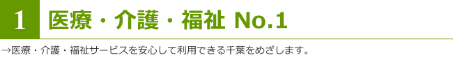 医療・介護・福祉 No1