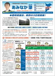 臨時県議会・東日本大震災特集