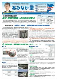 6月定例県議会・東日本大震災特集