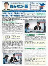 中国における千葉県の地名等に関する商標登録問題特集号