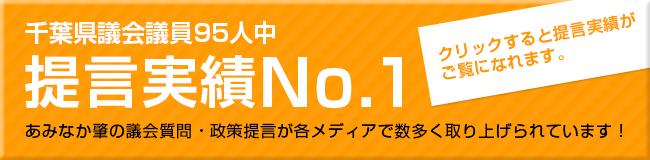 千葉県議会議員95人中提言実績No.1